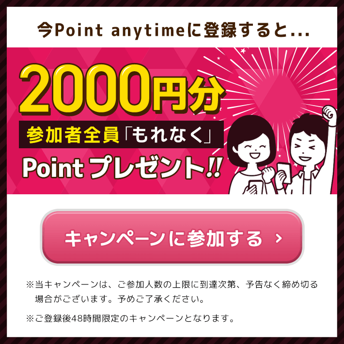 Point anytime