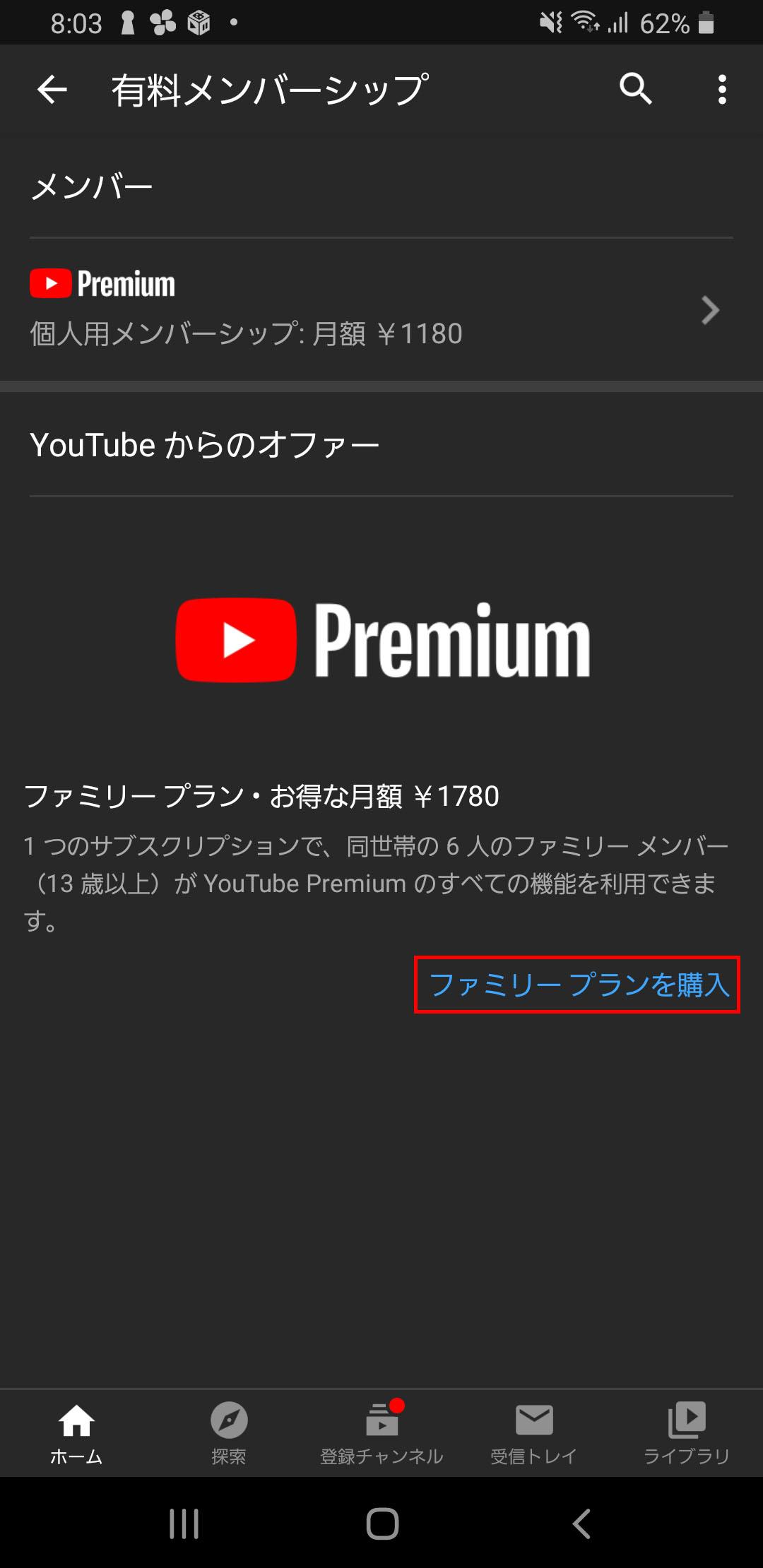 ファミリー youtube premium YouTubeプレミアムを500円以下で契約する方法解説(VPNを使います)